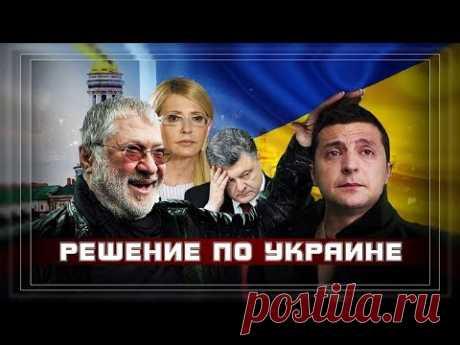 Коломойский ставит шах и мат Порошенко