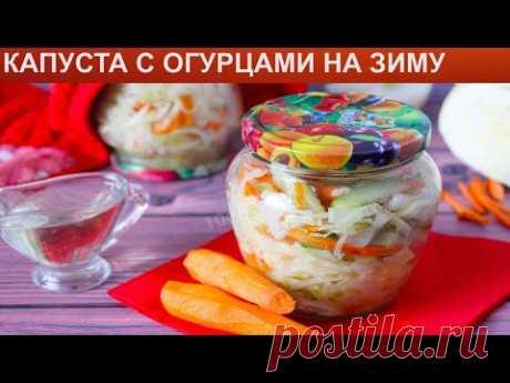 КАК ПРИГОТОВИТЬ КАПУСТУ С ОГУРЦАМИ НА ЗИМУ? Простая и вкусная витаминная закуска из капусты на зиму