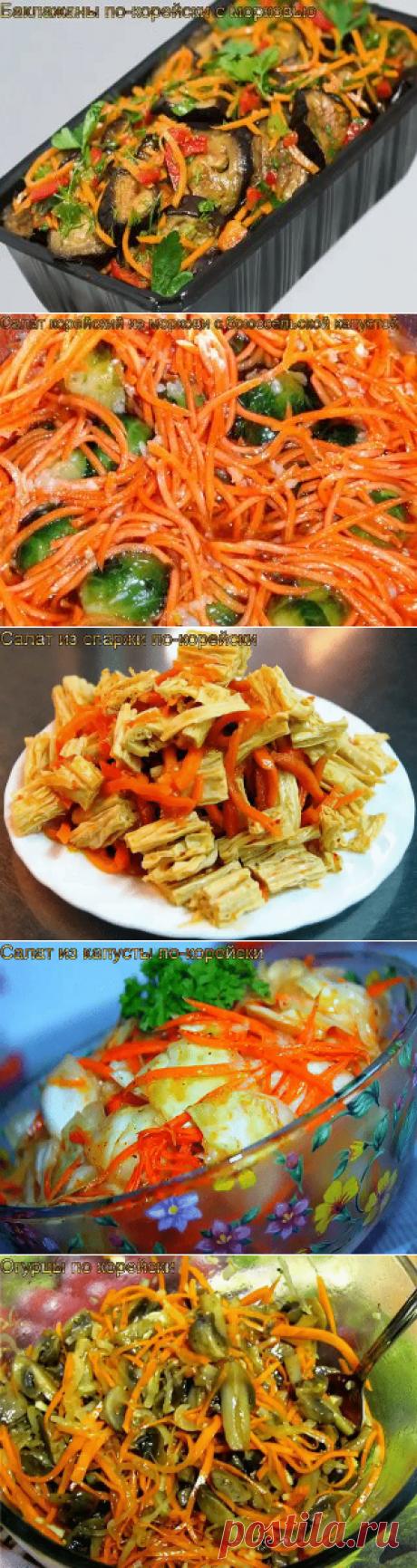 Салаты по -корейски