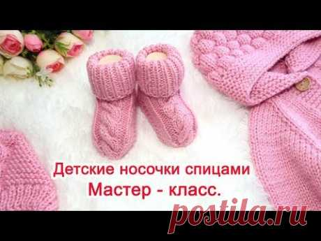 Детские носочки спицами с косой для новорожденных. Мастер класс. - YouTube