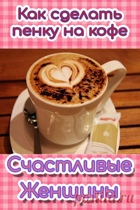 Как сделать пенку на кофе? Кофе с пенкой не только эффектно выглядит, но и вкуснее. Дело в том, что пенка препятствует испарению ароматических веществ, и в напитке сохраняется больше эфирных масел.