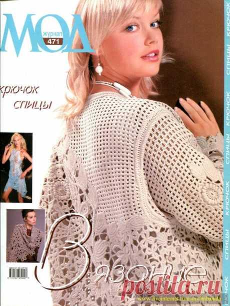 РЕТРО: ЖУРНАЛ МОД - № 471