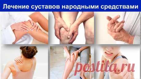 Больные суставов - все что нужно знать об этом Если вы находитесь в числе миллионов взрослых людей, что регулярно принимают обезболивающие, такие как аспирин, для того, чтобы унять непрекращающуюся боль в суставах, то эта статья, описывающая лечение суставов народными средствами, специально для вас...