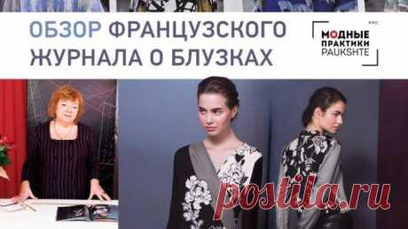 Модные тенденции 2019 года. Обзор двух французских журналов, посвященных блузкам.