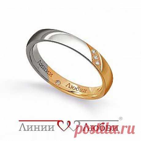Обручальное кольцо с белыми бриллиантами. Купить со скидкой за 12 780 руб.