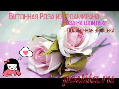 Бутонная Роза из фоамирана. Роза на шпильке. Красивая упаковка. Фоамиран