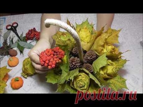 Осенние поделки из природных материалов в детский сад или школу. Розы из кленовых листьев.
