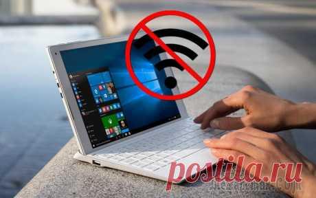 Почему ноутбук может не видеть сети вай фай В любом современном ноутбуке есть встроенная сетевая WiFi карта, которая дает возможность подключаться к беспроводным сетям. Иногда случается так, что ноутбук не видит вай фай сети, почему это происх...