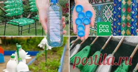 15 идей, как можно использовать пластиковые бутылки на даче Пластик окружает нас практически повсюду, но большая его часть в конечном итоге оказывается на свалке. Дайте этому материалу вторую жизнь!