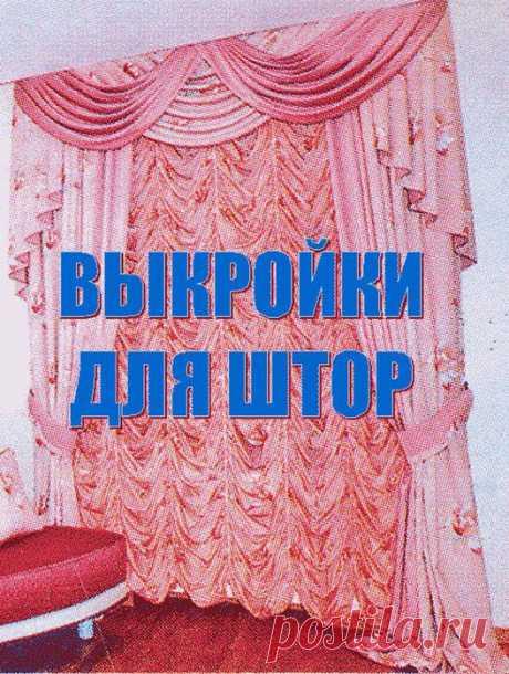 шитье своими руками - 565 тыс. картинок. Поиск@Mail.Ru