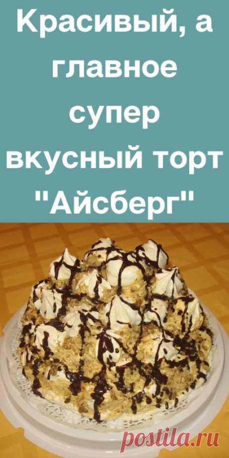 """Красивый, а главное супер вкусный торт """"Айсберг"""" - likemi.ru"""