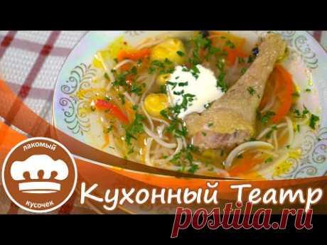 Зама - молдавский культовый суп, как приготовить.