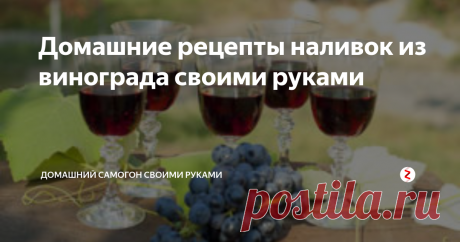 Домашние рецепты наливок из винограда своими руками Мало кто знает, что из винограда получается не только хорошее вино, но и вкусные полезные настойки. Если вы хотите удивить своих друзей и членов семьи вкусной наливочкой или просто побаловать себя, то наливка из винограда в домашних условиях то, что вам нужно. Наливки домашней заготовки отличаются от магазинных не только большим содержанием полезных веществ и огромным выбором вкусов. Виноградные о