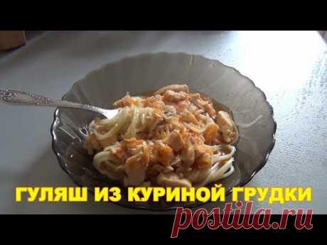 Здравствуйте дорогие друзья! Сегодня мы приготовим простое но очень вкусное блюдо, гуляш из куриной грудки. Подавать можно с любым гарниром, у нас будут спагетти.   Рецепт: Куриная грудка: 800 гр. Морковь: 1 штука Лук репчатый: 1 средняя головка  Чеснок: 4 зубчика Томатная паста: 5 чайных ложек Соль: по вкусу Приправа Перец черный: по вкусу Масло подсолнечное: для жарки Терпение и труд: 50 минут