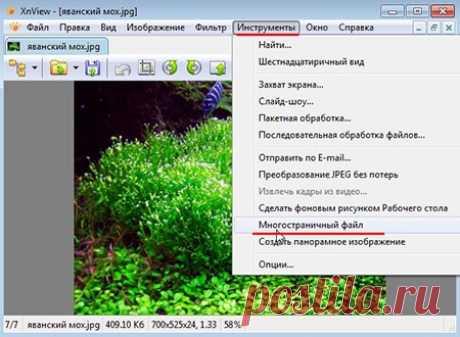 Как из картинок сделать pdf файл? | PCPro100.info