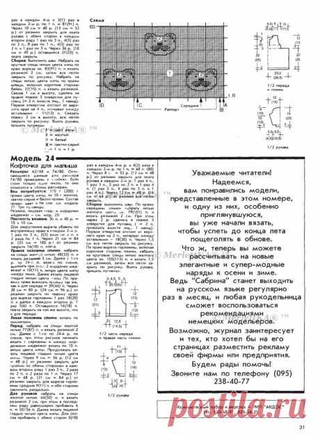 Сабрина 1993-01 - вязание + рецепт грушевого торта