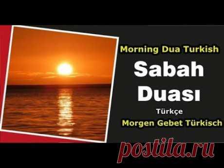 #Dua Sabah Duası - Morning Pray - Morgen Gebet - İşe Başlama Duası Yeni Güne Bismillah Allah Kabul Etsin! - Seher Duası - Fecir Duası - Fajr Dua - Rızık Bereket ve Helal Kazanç için! Every morning pray - Her Sabah Okunmasında büyük fayda olan Büyük Dua #ESNAFDUASI - #İŞYERİDUASI - #MÜŞTERİDUASI #SABAHDUASI #MORNINGPRAYER #MORGENGEBET #PRIEREMATIN
