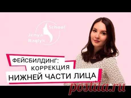 Коррекция нижней части лица. Фейсбилдинг с Евгенией Баглык.