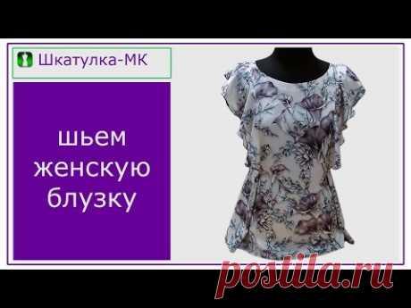 Cosemos femenino bluzku con воланами|Шкатулка-МК