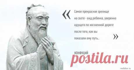 80 самых мудрых наставлений Конфуция, которые прошли через века -