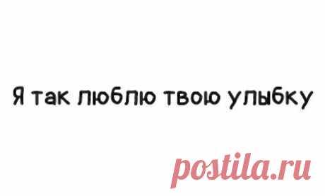 картинки любимому люблю твою улыбку безумно: 20 тыс изображений найдено в Яндекс.Картинках