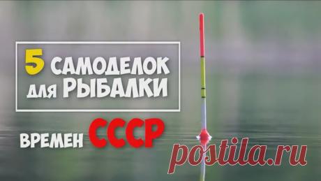 5 самоделок для рыбалки родом из СССР | Travel по русски | Яндекс Дзен