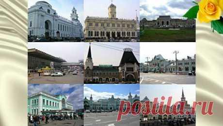 Кто построил московские вокзалы на самом деле?