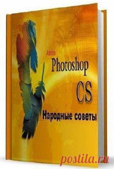 Photoshop CS. Народные советы..