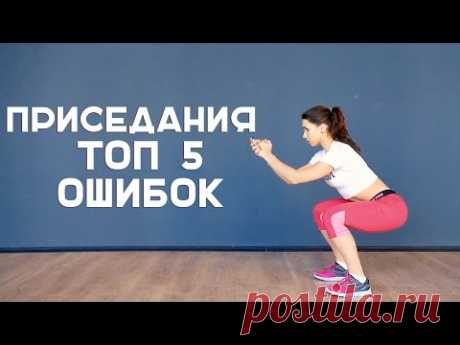 How it is correct to squat. A top of 5 mistakes [Workout | Be in shape]
