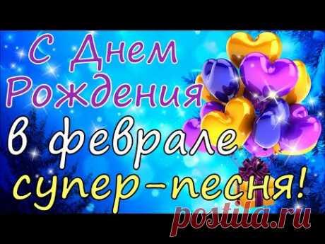 С Днем Рождения в феврале ! Поздравление с Днем Рождения ! С Днем Рождения тебя