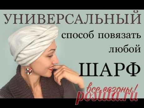 Чалма - универсальный способ для всех шарфов (палантинов). Все сезоны. Easy knot headband. Scarf.
