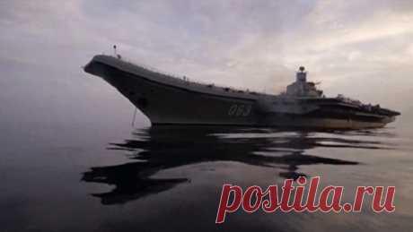 """СМИ узнали, во сколько Лондону обошлась слежка за """"Адмиралом Кузнецовым"""""""