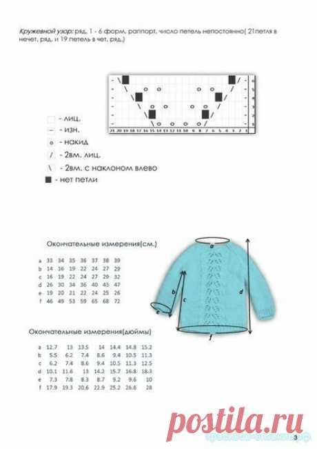 Stylish jacket for the girl. Author: Svetlana Volkova — Beautiful knitting