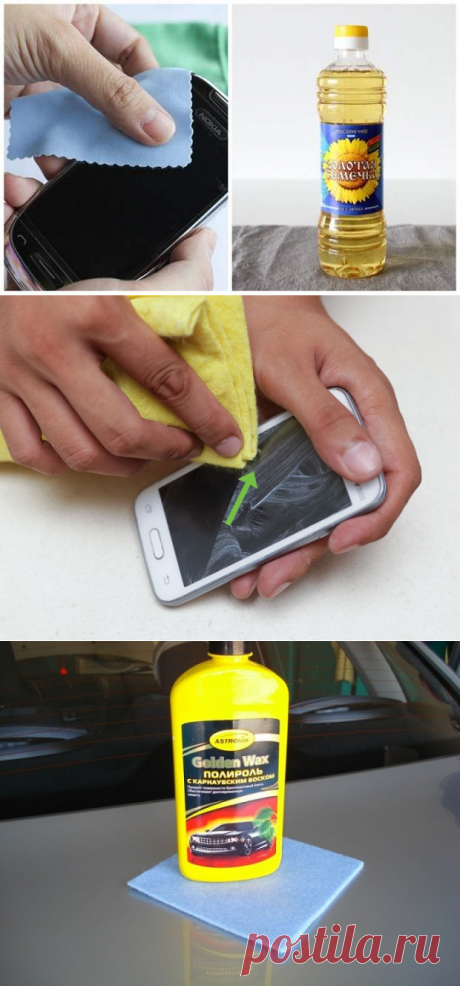 Как удалить царапины на смартфоне за пару минут, не прибегая к помощи мастера - Сам себе мастер - медиаплатформа МирТесен