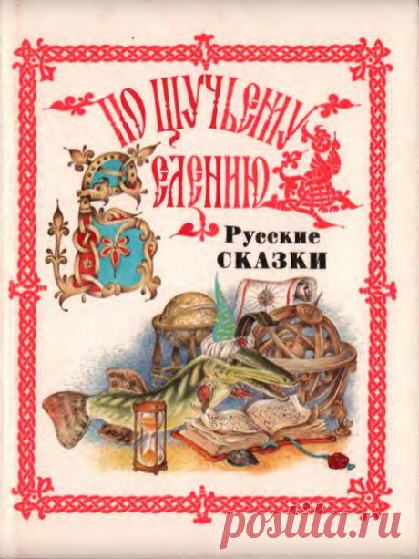 По щучьему велению. Русские сказки Читать книжку для детей: По щучьему велению. Русские сказки. Страниц в книжке: 216 стр. Приятного Вам чтения! https://e.issuu.com/anonymous-embed.html?u=06758&d=__________________._________________77b5c59329186a