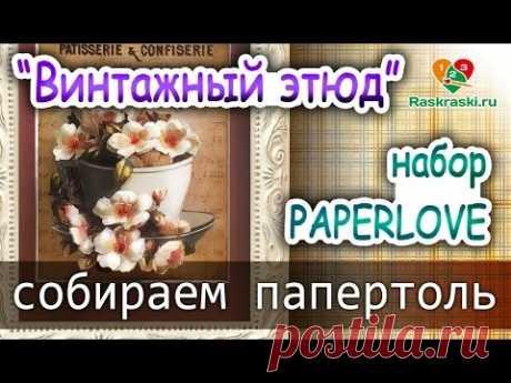 Папертоль PAPERLOVE как собирать 🎨Мастер-класс - YouTube