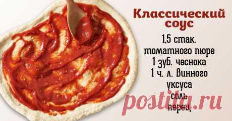 Какой соус для пиццы сделает вкусным даже купленный корж. 4 нестандартных варианта + 1 классический. Будь как профи.