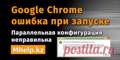 Браузер Google Chrome не запускается, сообщение: Не удалось запустить приложение, поскольку его параллельная конфигурация неправильна. Исправление ошибки.