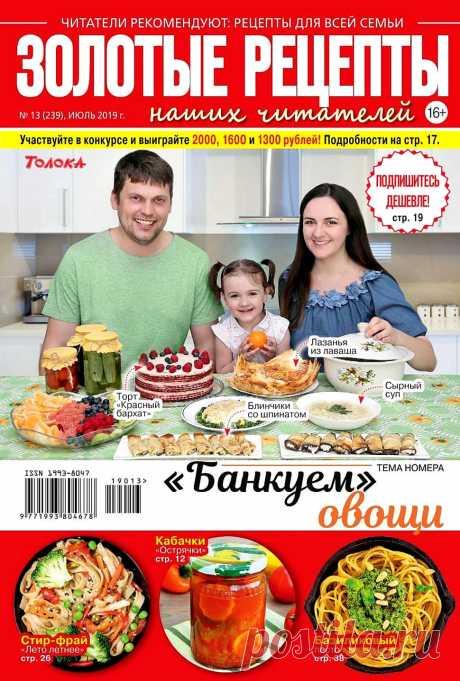 Золотые рецепты наших читателей /№ 13 2019/.