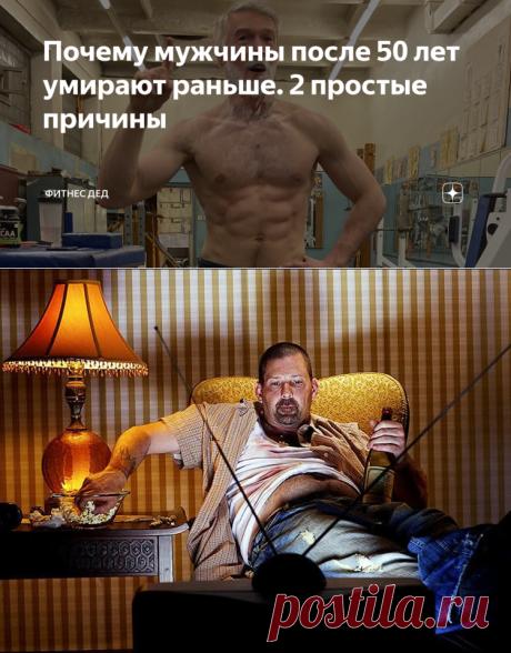 Почему мужчины после 50 лет умирают раньше. 2 простые причины | Фитнес Дед | Яндекс Дзен