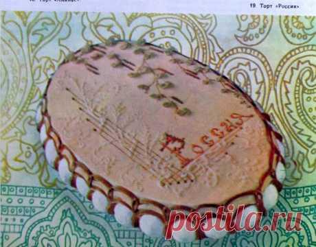 Zimin: 142 рецепта советских тортов!