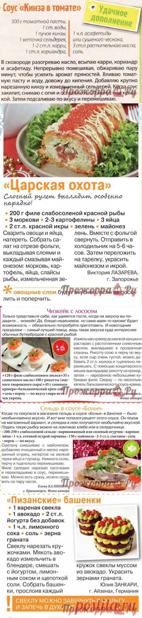 Закуски 2 | Прожоpра.РуПрожоpра.Ру