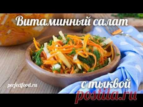 ОЧЕНЬ Полезный витаминный салат с сырой тыквой!