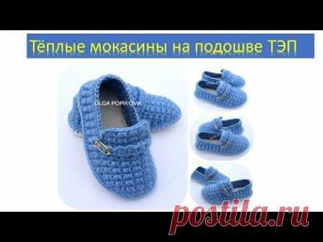 МК № 35 Мокасины теплые на подошве ТЭП   Moccasins warm on the sole of TEP