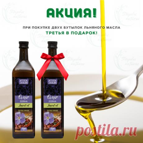 Льяное Масло Купить Недорого Украина | Zdorovoe Pitanie