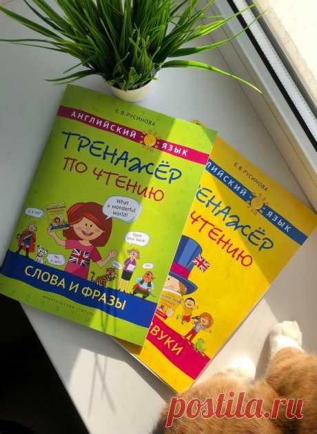 Как я учу детей читать на английском   Молодой учитель   Яндекс Дзен
