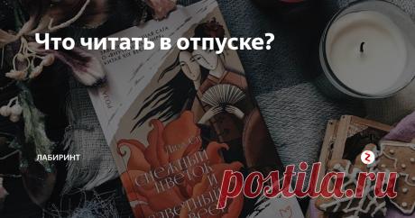 Что читать в отпуске? Шесть идеальных книг для отпуска на любой вкус