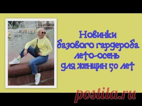 Новинки базового гардероба лето-осень для женщин 50 лет