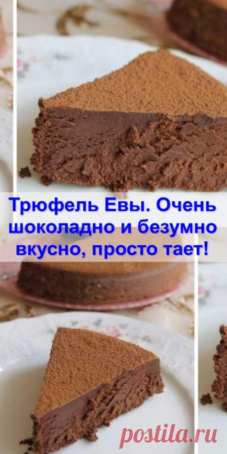 Трюфель Евы. Очень шоколадно и безумно вкусно, просто тает!