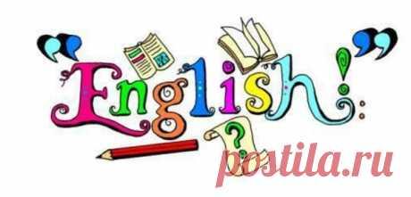Учим английский язык.